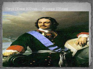 Петр I (30 мая 1672 года — 28 января 1725 года)