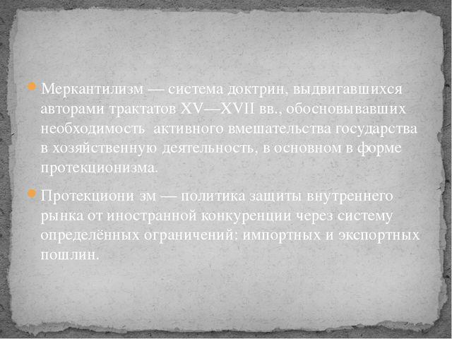 Меркантилизм — система доктрин, выдвигавшихся авторами трактатов XV—XVII вв.,...