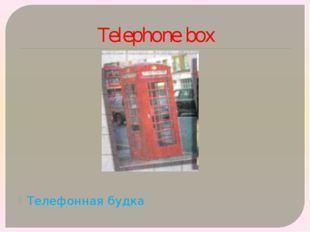 Telephone box Телефонная будка