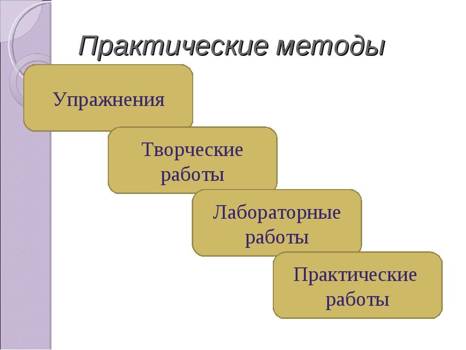 Практические методы Упражнения Творческие работы Лабораторные работы Практиче...