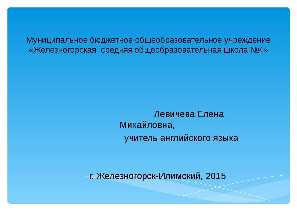 Муниципальное бюджетное общеобразовательное учреждение «Железногорская средня...