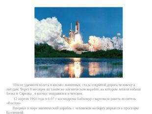 После удачного полета в космос животных, стала открытой дорога человеку к зв