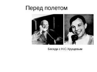 Перед полетом Беседа с Н.С.Хрущевым