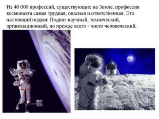 Из 40 000 профессий, существующих на Земле, профессия космонавта самая трудна
