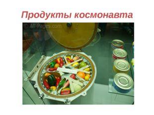 Продукты космонавта