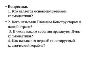 Вопросики.  1. Кто является основоположником космонавтики? 2. Кого называл