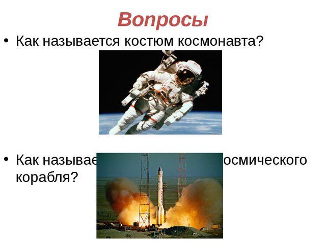 Вопросы Как называется костюм космонавта? Как называется место старта космиче...