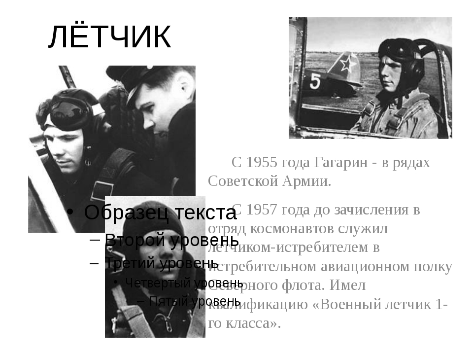 ЛЁТЧИК С 1955 года Гагарин - в рядах Советской Армии. С 1957 года до зачисл...