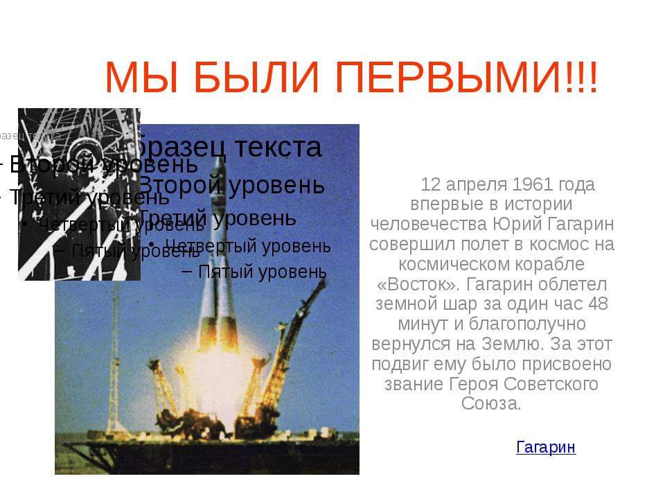 МЫ БЫЛИ ПЕРВЫМИ!!! 12 апреля 1961 года впервые в истории человечества Юрий Г...