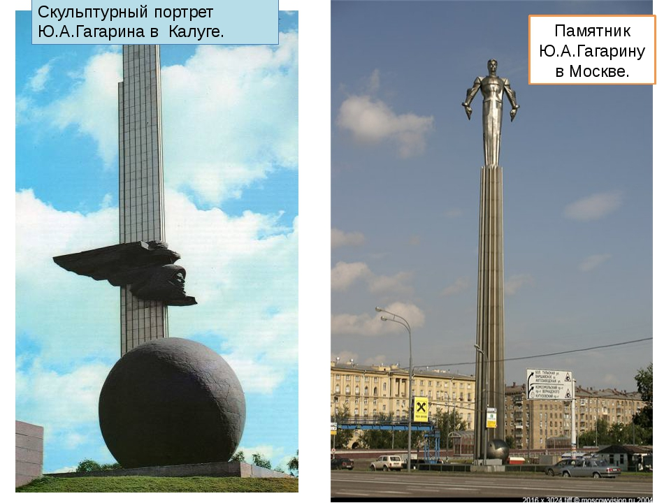 Скульптурный портрет Ю.А.Гагарина в Калуге. Памятник Ю.А.Гагарину в Москве.