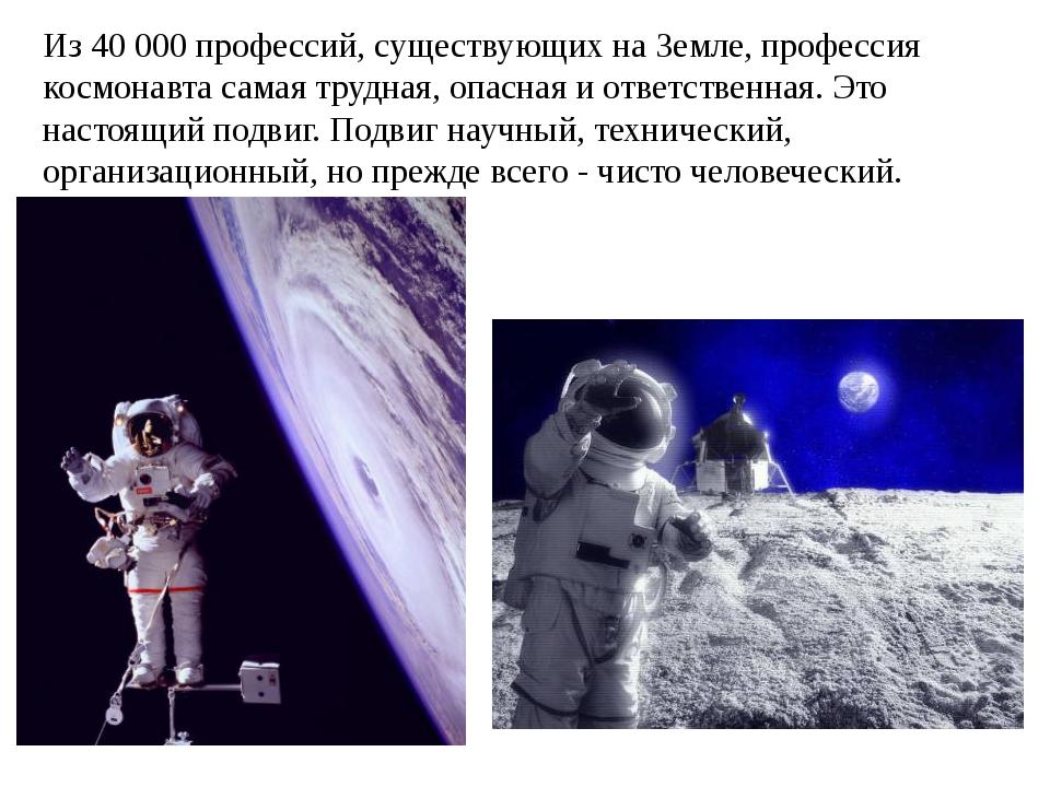 Из 40 000 профессий, существующих на Земле, профессия космонавта самая трудна...