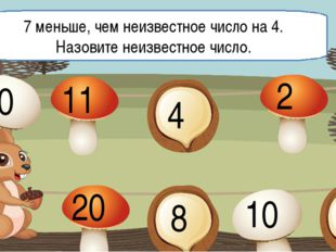 7 меньше, чем неизвестное число на 4. Назовите неизвестное число. 10 11 4 2 2