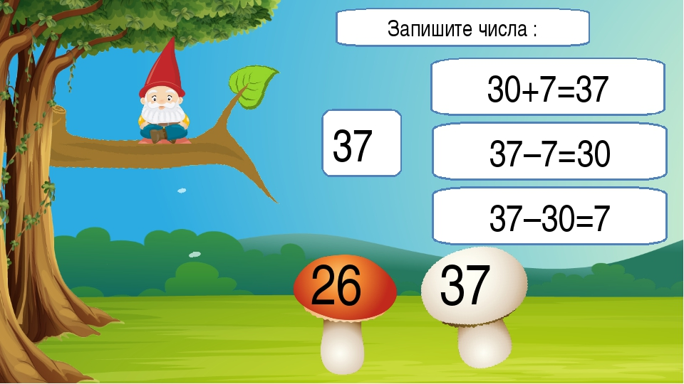 37 30+7=37 37–7=30 37–30=7 26 37 Запишите числа :