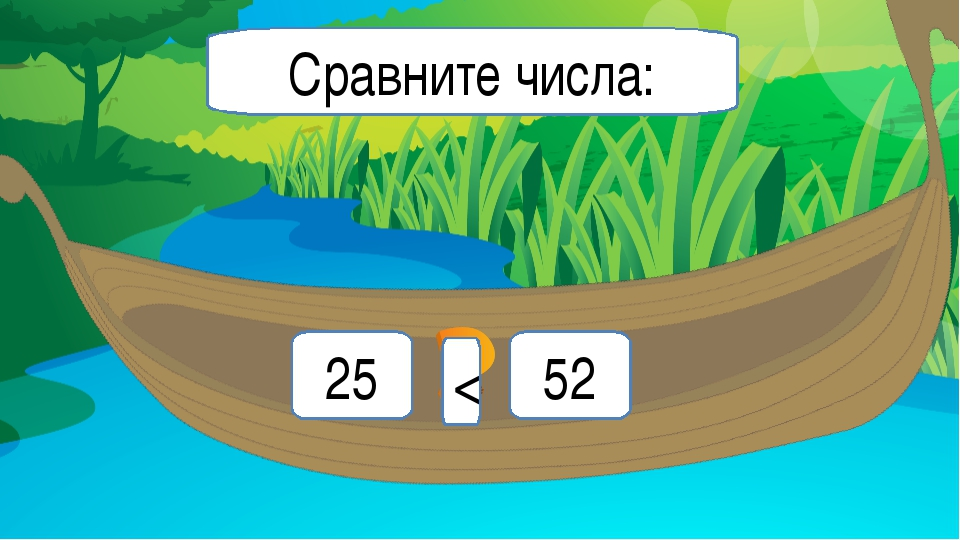 25 52 Сравните числа: <