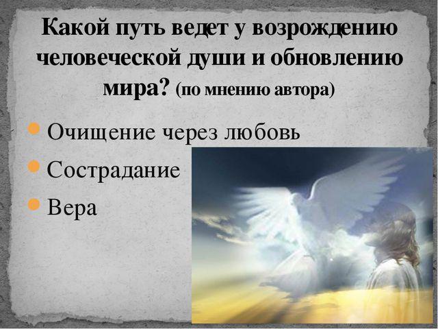 Очищение через любовь Сострадание Вера Какой путь ведет у возрождению человеч...