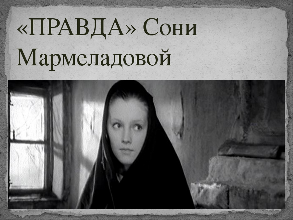 «ПРАВДА» Сони Мармеладовой