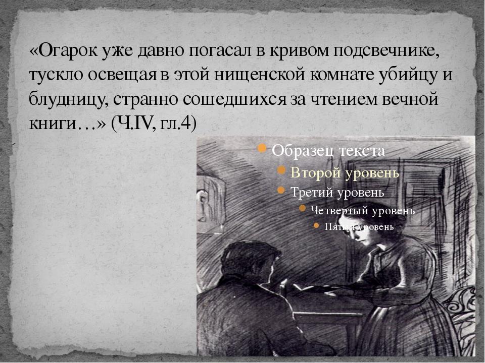 «Огарок уже давно погасал в кривом подсвечнике, тускло освещая в этой нищенск...