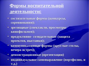 Формы воспитательной деятельности: состязательные формы (конкурсы, соревнован