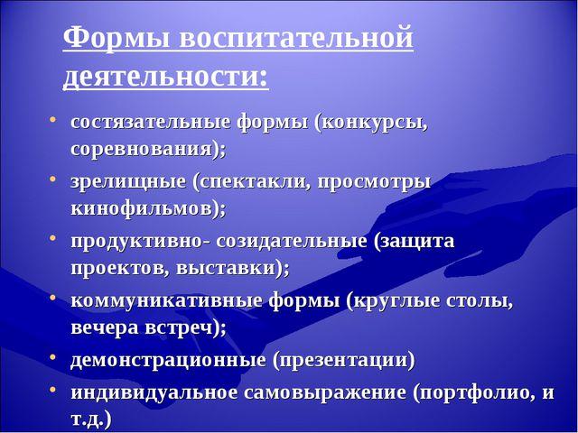 Формы воспитательной деятельности: состязательные формы (конкурсы, соревнован...