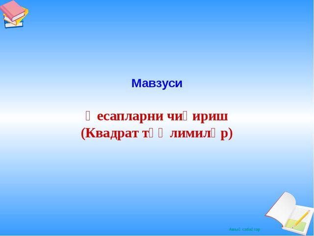 Мавзуси Һесапларни чиқириш (Квадрат тәңлимиләр) Ашық сабақтар