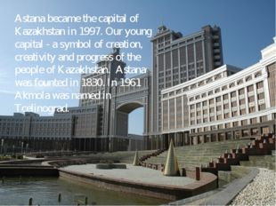 Astana became the capital of Kazakhstan in 1997. Our young capital - a symbol