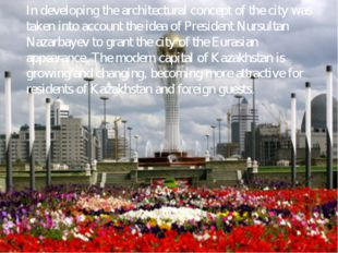 In developing the architectural concept of the city was taken into account th