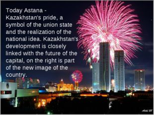 Today Astana - Kazakhstan's pride, a symbol of the union state and the realiz