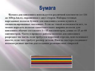 Бумага Бумага для квиллинга используется различной плотности (от 116 до 160гр