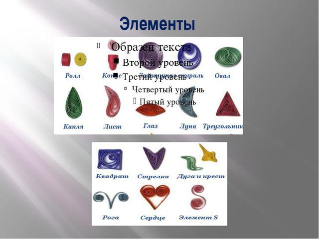 Элементы