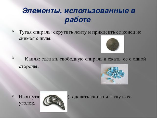 Элементы, использованные в работе Тугая спираль: скрутить ленту и приклеить е...