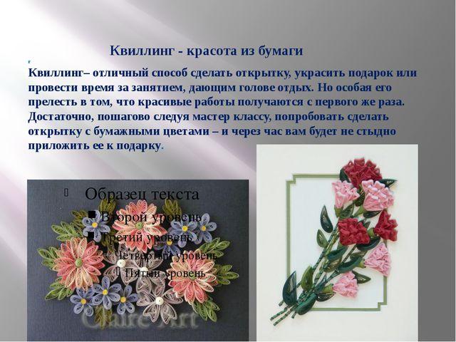 Квиллинг - красота из бумаги г Квиллинг– отличный способ сделать открытку, у...