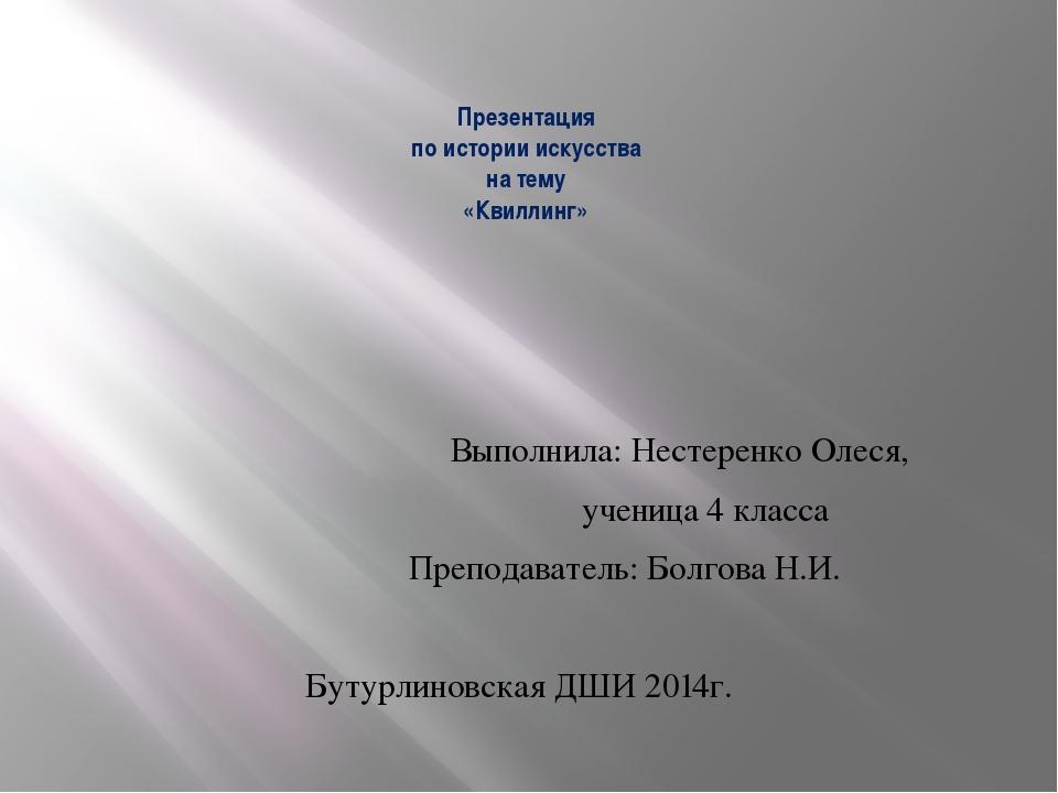 Презентация по истории искусства на тему «Квиллинг» Выполнила: Нестеренко Ол...