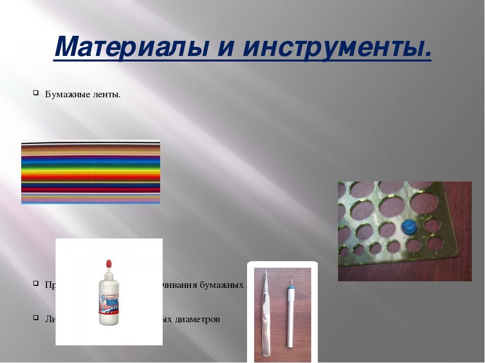 Материалы и инструменты. Бумажные ленты. Клей ПВА Приспособление для накручив...