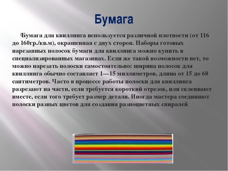 Бумага Бумага для квиллинга используется различной плотности (от 116 до 160гр...