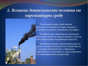 2. Влияние деятельности человека на окружающую среду В настоящее время хозяйс