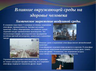 Влияние окружающей среды на здоровье человека Химическое загрязнение воздушно