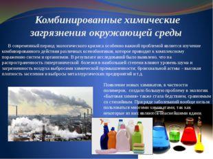 Комбинированные химические загрязнения окружающей среды В современный период