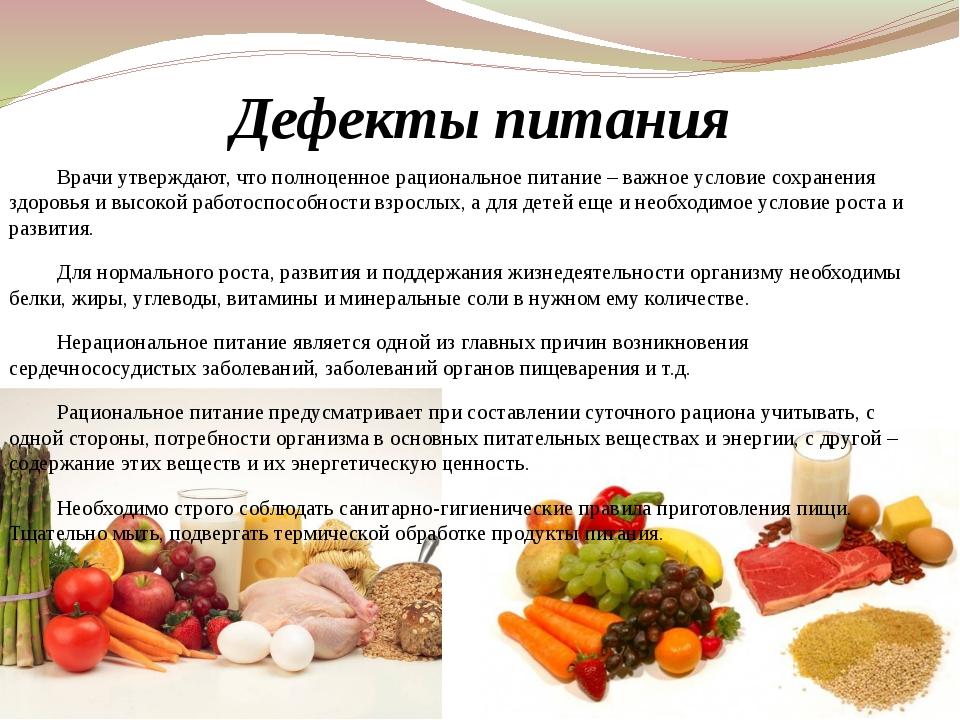 Дефекты питания Врачи утверждают, что полноценное рациональное питание – важн...