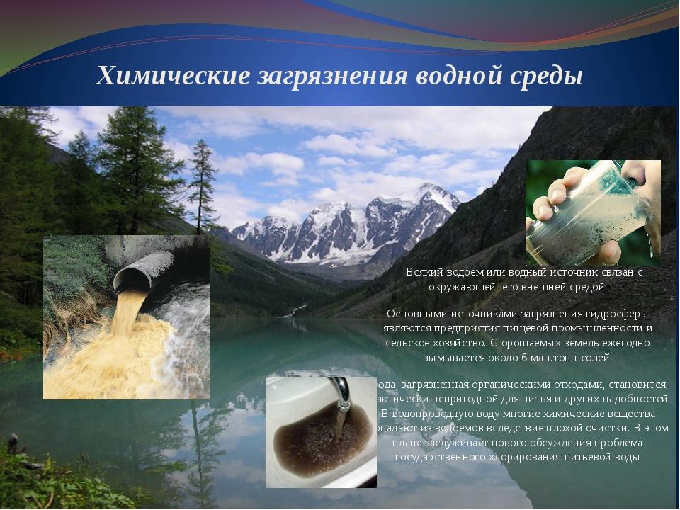 Химические загрязнения водной среды Всякий водоем или водный источник связан...