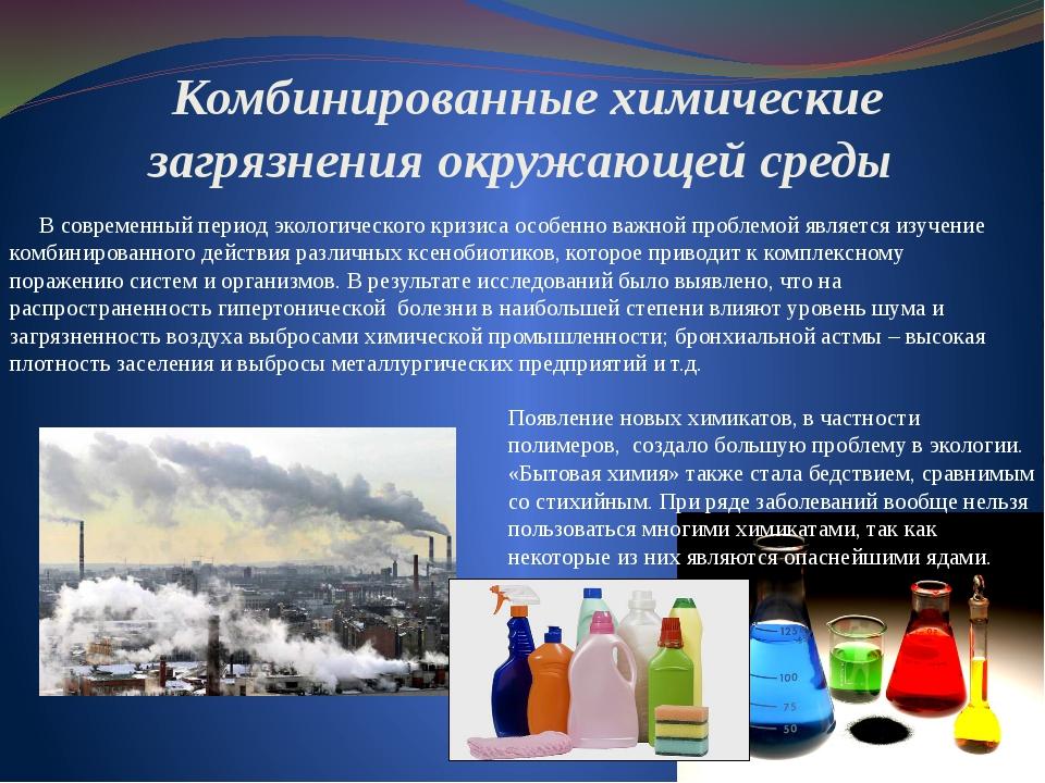 Комбинированные химические загрязнения окружающей среды В современный период...