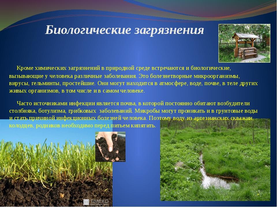 Биологические загрязнения Кроме химических загрязнений в природной среде встр...