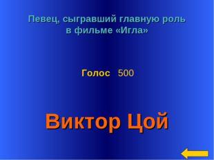 * Певец, сыгравший главную роль в фильме «Игла» Виктор Цой Голос 500
