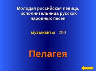 * Молодая российская певица, исполнительница русских народных песен Пелагея м