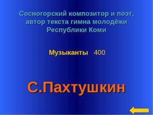 * Сосногорский композитор и поэт, автор текста гимна молодёжи Республики Коми