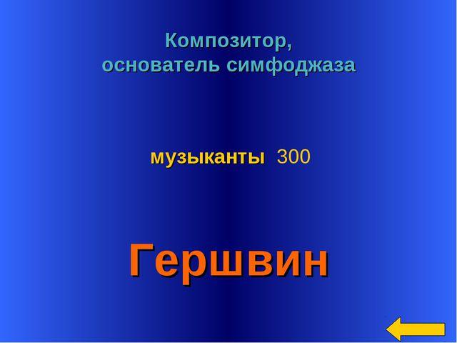 * Композитор, основатель симфоджаза Гершвин музыканты 300
