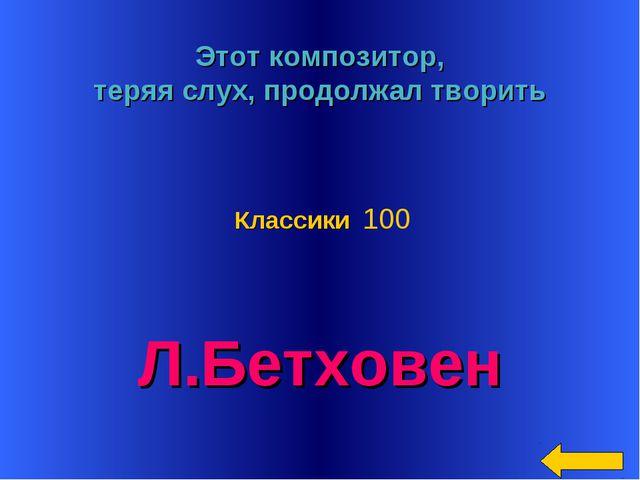 * Этот композитор, теряя слух, продолжал творить Л.Бетховен Классики 100