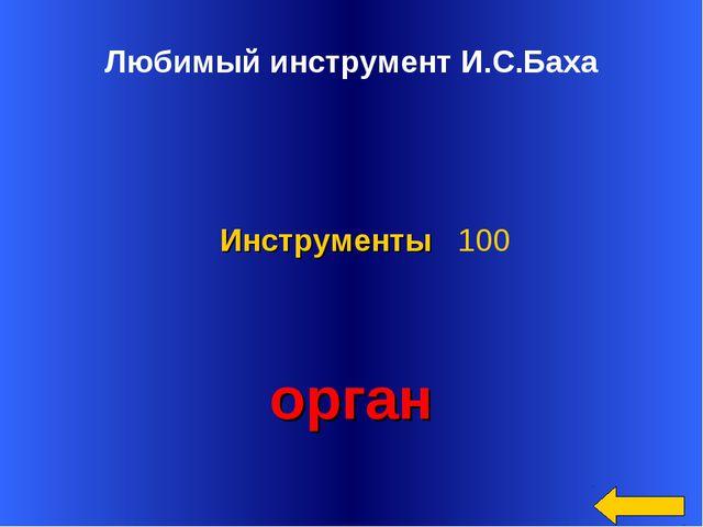 * Любимый инструмент И.С.Баха орган Инструменты 100
