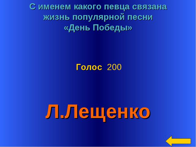 * С именем какого певца связана жизнь популярной песни «День Победы» Л.Лещенк...