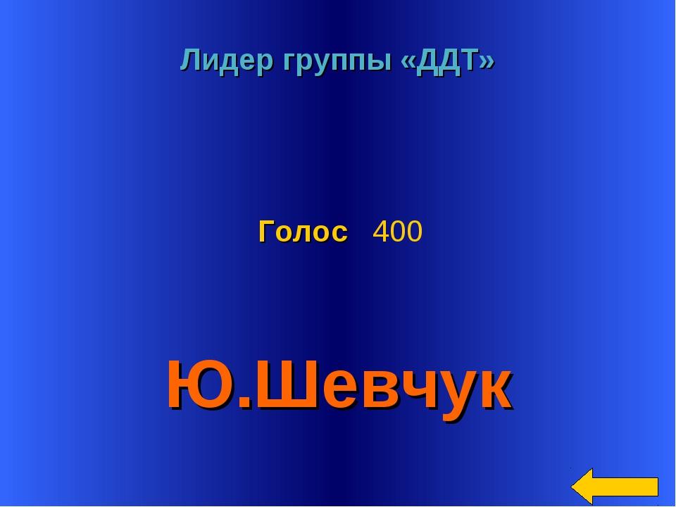 * Лидер группы «ДДТ» Ю.Шевчук Голос 400