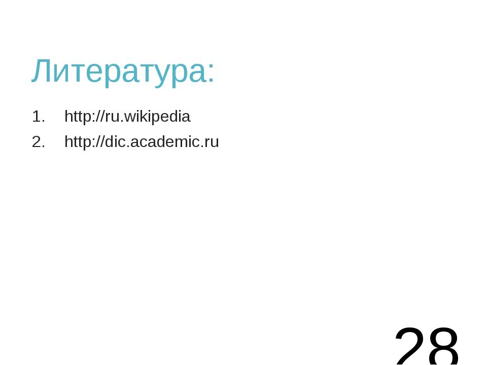 Литература: http://ru.wikipedia http://dic.academic.ru *